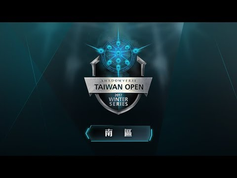 《2017 Shadowverse Taiwan Open Winter Series》南區總決賽