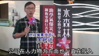 好宅周報  京城建設攜手高雄家扶中心 港都送暖--蘋果日報 20140819