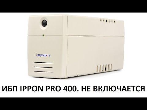 ИБП Ippon Pro 400.  Не включается.