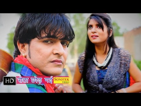 Rota Chhod Gai By Jannu Rakhi Divya Shah , Harish Rathi || रोता छोड़ गई || Haryanvi Songs