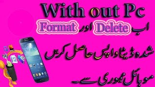 How To Recover Deleted And format Files From Mobile Urdu/Hindi