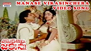 Manase Vikasinchera Video Song || Amara Silpi Jakkana Movie || ANR, Saroja Devi, Haranath