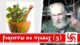 Народные рецепты на травах 3