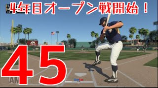【PS4】MLB THE SHOW 16 レジェンド目指して-Road To The Show-実況プレイ#45