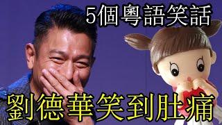 Gambar cover 5個粵語笑話,劉德華聽了也笑到肚痛!【笑話96】