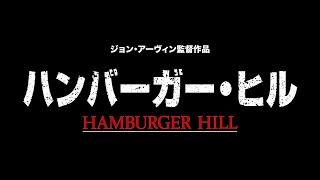 『ハンバーガー・ヒル』予告
