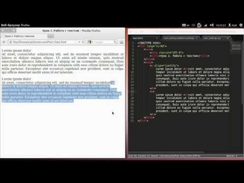 Уроки по HTML.