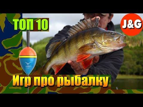 Игры про рыбалку  ТОП 10 Лучшие симуляторы рыбалки