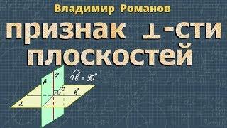 Признак перпендикулярности двух плоскостей ➽ Геометрия 10 класс