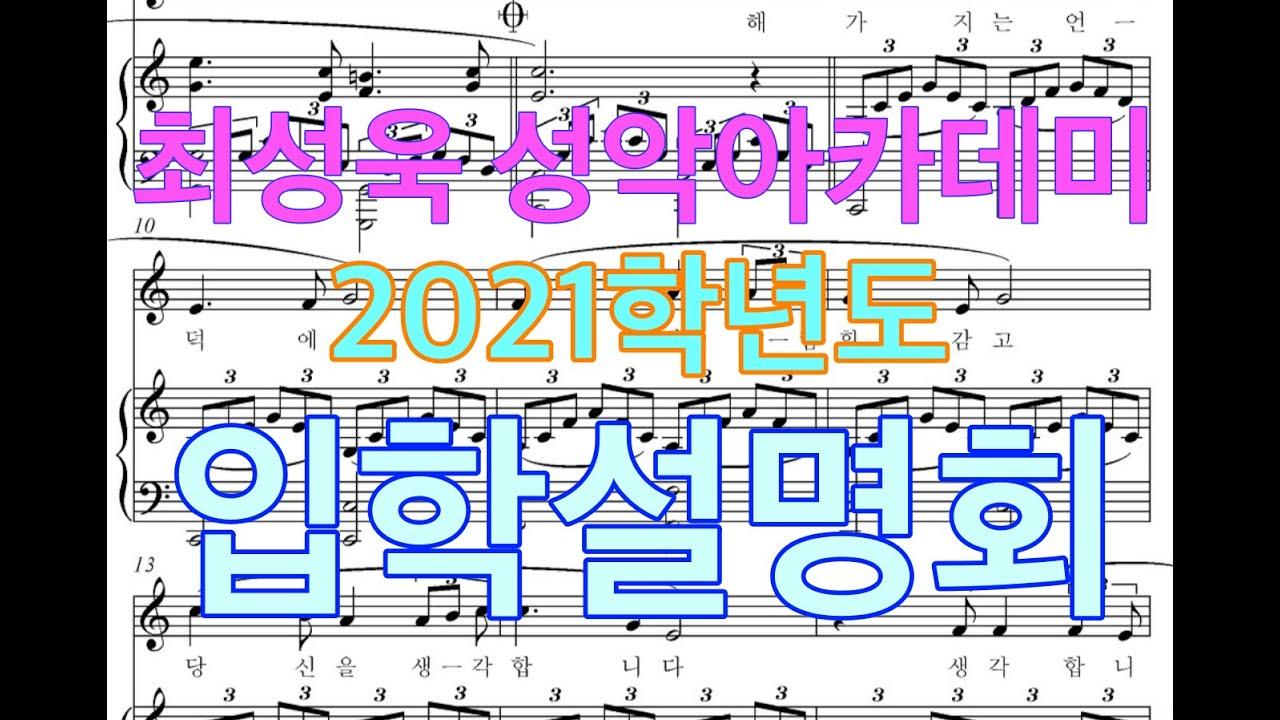최성욱 성악아카데미 입학설명회