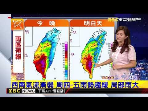 氣象時間 1070619 晚間氣象 東森新聞