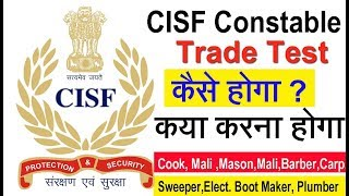 CISF Trade Test कैसे होगा | How to Pass Cisf Trade test Full Detail