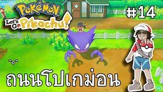 ถนนโปเกม่อน Pokemon Let's Go Pikachu u0026 Eevee ไทย Part 14