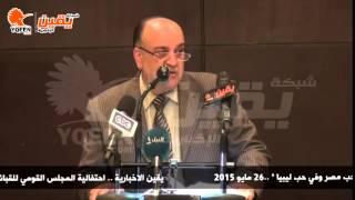 يقين | مؤتمر مجلس القبائل العربية المصرية ووفد القبائل الليبية