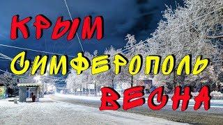 КРЫМ 01.03.2018 / Симферополь