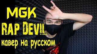 Machine Gun Kelly - Rap Devil перевод песни(Cover на русском Jay Jay)