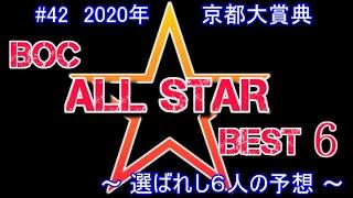 2020【 京都大賞典 】~ 6人の最強予想!