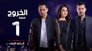 مسلسل الخروج HD - الحلقة   1   الأولى - رمضان 2016 - The Exit Series Episode 01