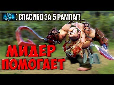 видео: ЛУЧШИЙ МИДЕР ЗА РАБОТОЙ! Пудж мид в Доте 2 в патче 7.21