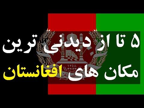 ۵ تا از دیدنی ترین مکان های افغانستان