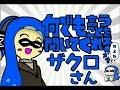 【Splatoon2/スプラトゥーン2】頭痛いけど何かやる…楽しくやりましょう(^▽^)/