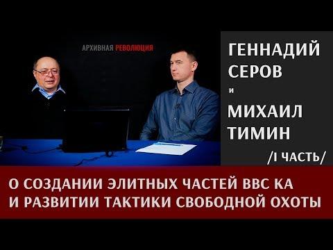 Геннадий Серов о создании элитных частей ВВС КА и развитии тактики свободной охоты. Часть 1.