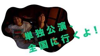 大阪>> 日時: 2017年9月15日(金)18時開場/19時開演 2017年9月16日...