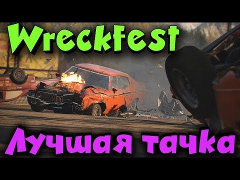 Покупаем топ машину в Wreckfest Выживание и уничтожение пелотона