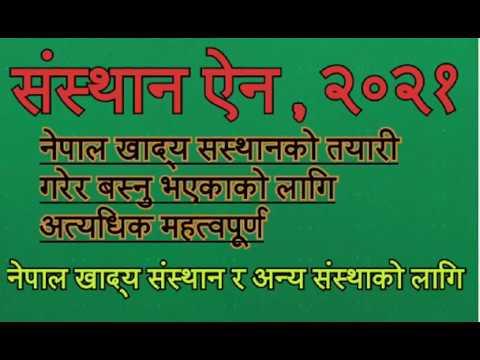 संस्थान ऐन ,2021 // nepal food corporation exam preparation// नेपाल खाद्य संस्थान तयारी