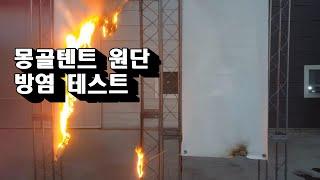 몽골텐트 방염 테스트 _ (홍캐노피)