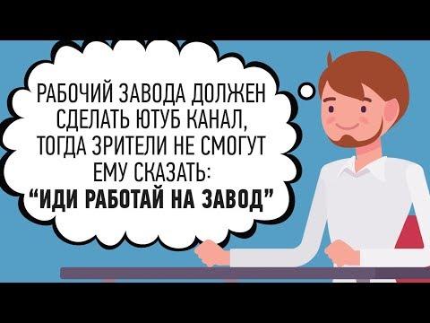 видео: МЫСЛИ, О КОТОРЫХ ТЫ НЕ ДОГАДЫВАЛСЯ #30