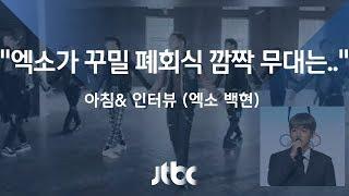 """엑소 백현 """"폐막식 공연 영광스러워…깜짝 무대 준비"""" (2018.2.23)"""