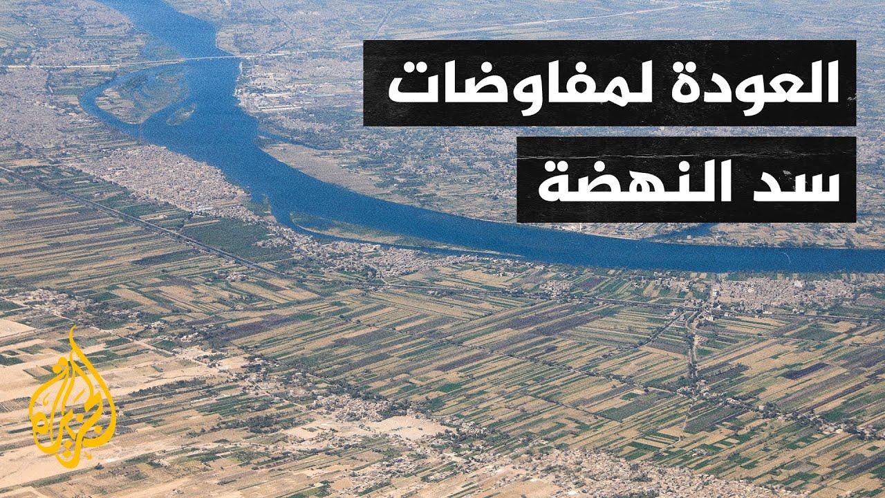 مجلس الأمن يدعو إلى استئناف مفاوضات سد النهضة  - نشر قبل 42 دقيقة