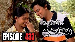 Adaraniya Purnima | Episode 433 04th March 2021 Thumbnail