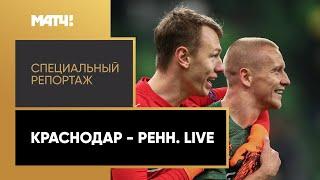 Краснодар Ренн Live Специальный репортаж