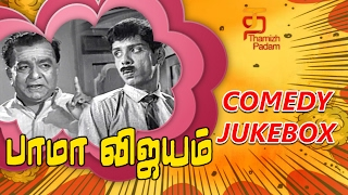 Bama Vijayam Tamil Movie Full Comedy | Comedy Jukebox | Rajasree | Kanchana | Thamizh Padam