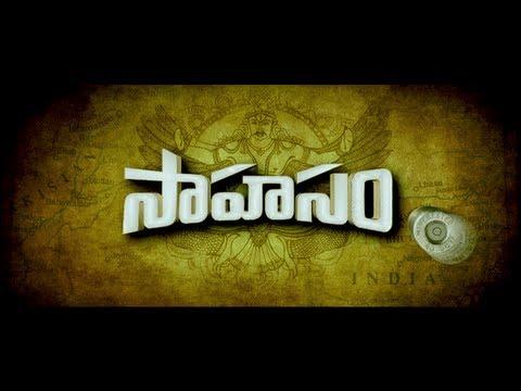 Sahasam Telugu Movie | Trailer