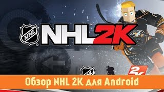 Обзор NHL 2K 2015 для Android от Game Plan