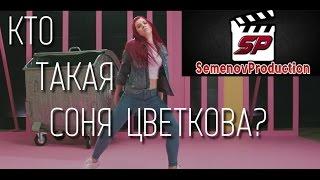 #TipoVlog | КТО ТАКАЯ Sonya Tsvetkova | MK СОНИ ЦВЕТКОВОЙ!!!