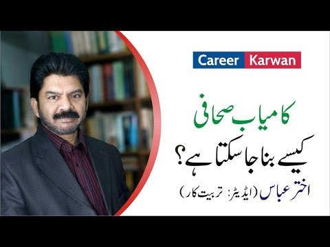 How To Become A Successful Journalist And Writer By Akhter Abbas