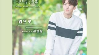 KIM MIN SEUNG - From Now On [HAN+ROM+ENG] (OST Weightlifting Fairy KIm Bok Joo) | koreanlovers