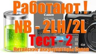 Canon NB-2LH/2L, BP-2L5 Китайская батарея через месяц.(, 2013-11-02T17:34:58.000Z)