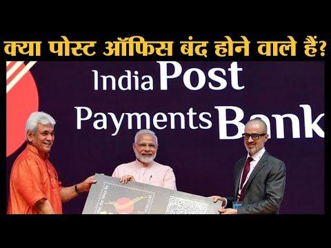 BSNL और Air India से ज्यादा Loss में चल रही है India Post।
