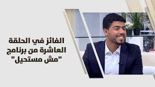 """حمزة سالم - الفائز في الحلقة العاشرة من برنامج """"مش مستحيل"""""""