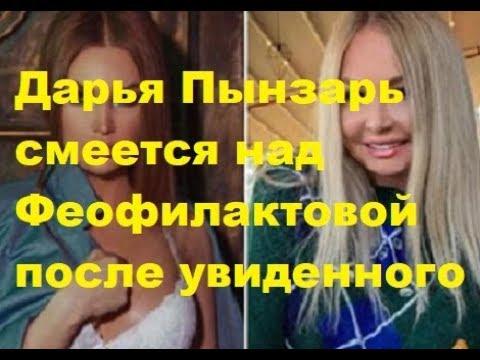 Дарья Пынзарь смеется над Феофилактовой после увиденного. ДОМ-2 новости