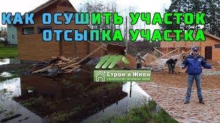 видео Как правильно поднять заболоченный участок. Как правильно земельный участок. KakPravilno-Sdelat.ru