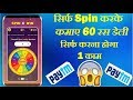 Spin And Earn Money || Paytm Cash || Refer And Earn || Luck by Spin App || Hindi
