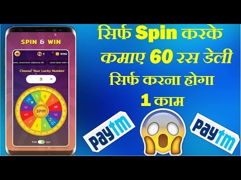 Spin And Earn Money    Paytm Cash    Refer And Earn    Luck by Spin App     Hindi