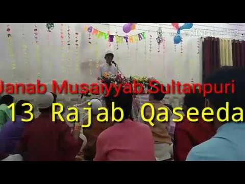 Janab Musaiyyab Sultanpuri|Jashne Wiladat Imam Ali ع |SHIA AZADARI NETWORK