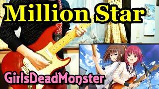 どうも、Pain(ペイン)です! 今回は「Girls Dead Monster」の『Million ...